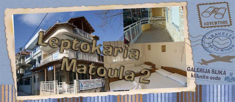 Leptokaria Matoula 2 SLIKE