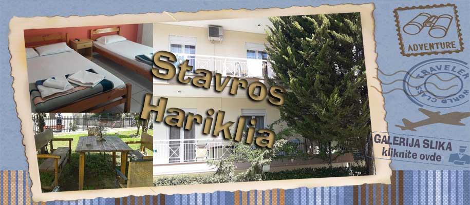 Stavros vila Hariklia